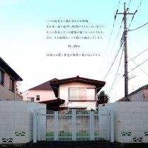 Re : place 〜リプレイス〜 [ 1 / 17 ]