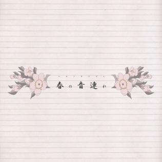春の音連れ [ 0 / 22 ]