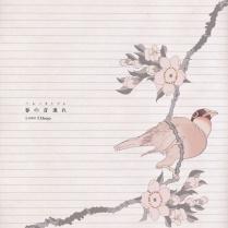 春の音連れ [ 22 / 22 ]