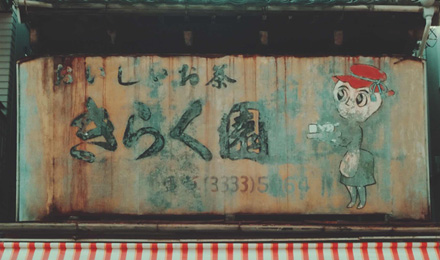 Classic shop sign