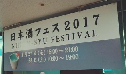 Nihon-syu festival 2017