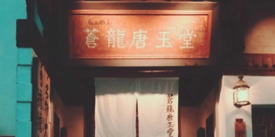 Front of the ramen restaurant