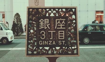 Classic street sign