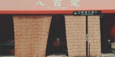 Yoshi sudare